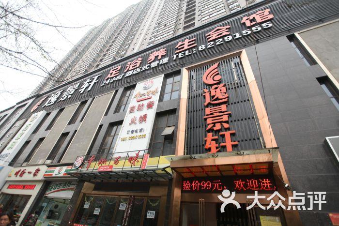 逸景轩足浴养生会馆门头图片 - 第73张