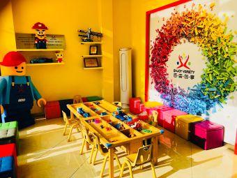 创百变乐高国际儿童创意中心