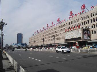 唐山百货大楼A座