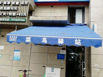 菜鸟驿站(南宁荣和山水绿城三期店)