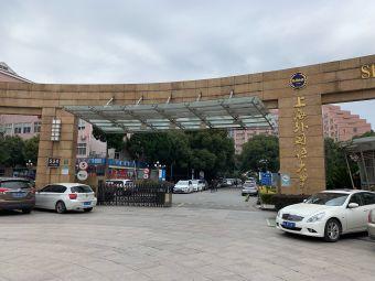 上海外国语大学(虹口校区)