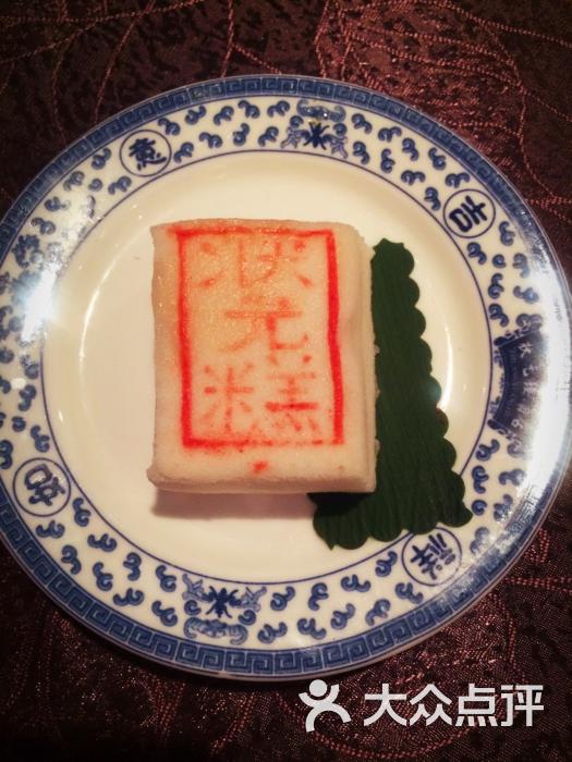 宁波状元楼酒店-状元糕图片-宁波美食-大众点评网