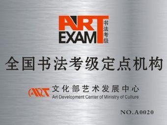 文化部艺术发展中心全国艺术考级焦作考区办公室