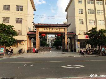廉江市第二中学
