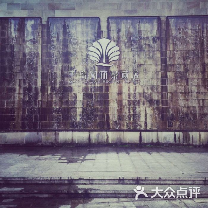 千岛湖丽景酒店图片 - 第1张
