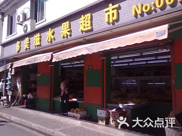 滋水果超市-店面图片-上海购物-大众点评网