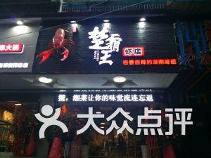 楚霸王虾店