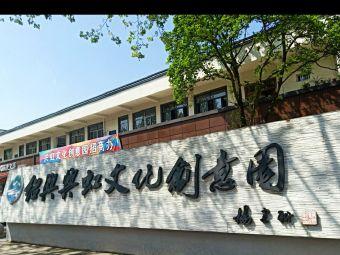 兴虹文化创意园