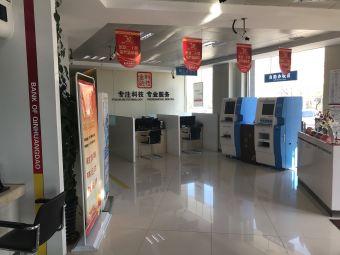 秦皇岛银行(长江科技支行)