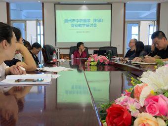 平阳县职业教育中心