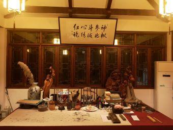 北斗岩茶研究所