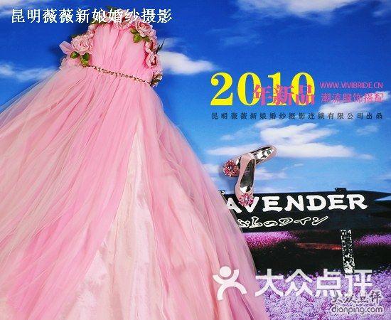 薇薇新娘婚纱摄影图片