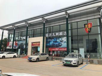 临沂九州顺达上汽荣威4S店(罗庄店)