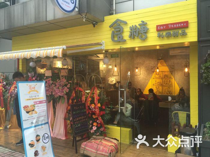 食糖私房甜品-店招图片-上海美食-大众点评网