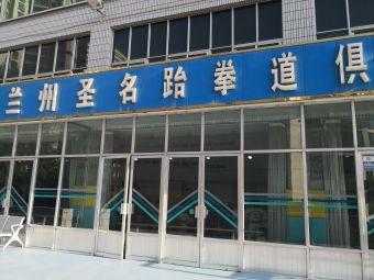 圣名跆拳道俱乐部(广场南路店)