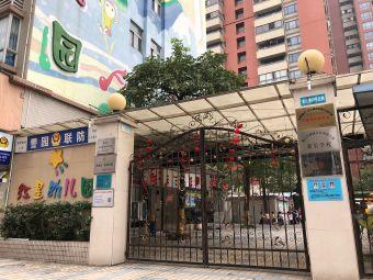 红星幼儿园(市东下路)
