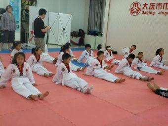 成焜跆拳道培训学校