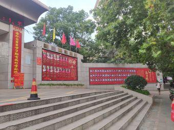 进贤县第一初级中学