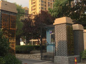 淄建集团技工学校