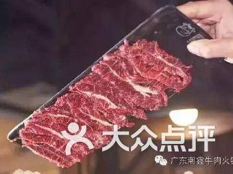 潮鑫鲜牛肉火锅(双桥路店)