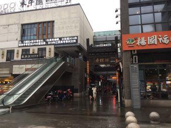清潭·院街
