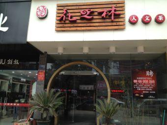 花之林人文茶馆(津市店)