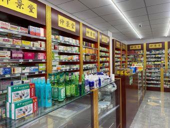 仲景堂藥業連鎖第37店(榆關道店)