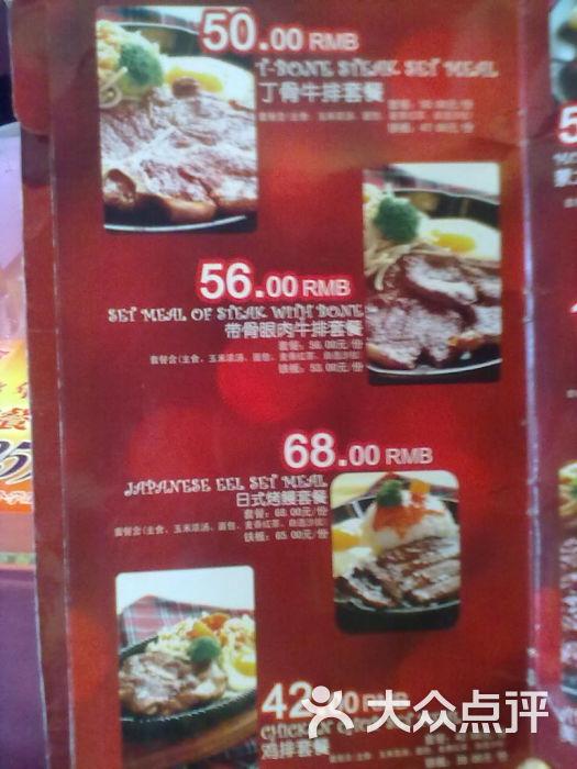价目表 菜单