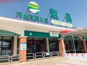 赵县服务区