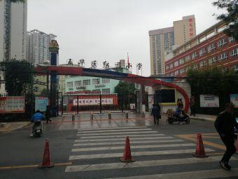 红旗小学(布新校区)