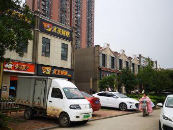 广宏汇商业街停车场