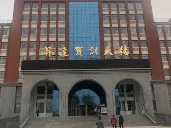 郑州升达经贸管理学院实训大楼
