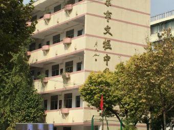 文枢中学(高中部)