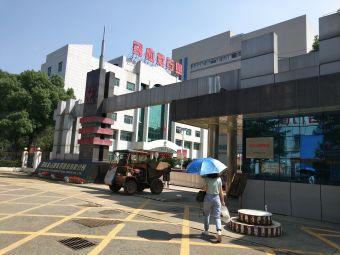 马应龙药业集团股份有限公司停车场