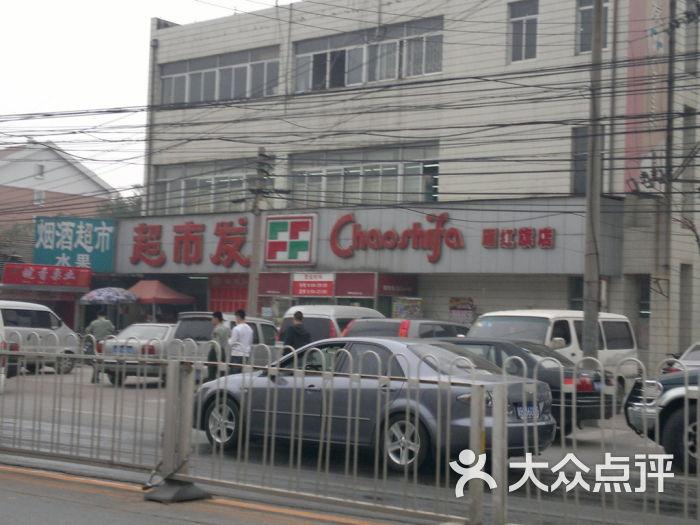 超市发(厢红旗店)-店面图片-北京购物-大众点评网
