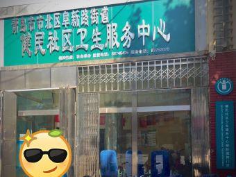 阜新路健民社区卫生服务中心