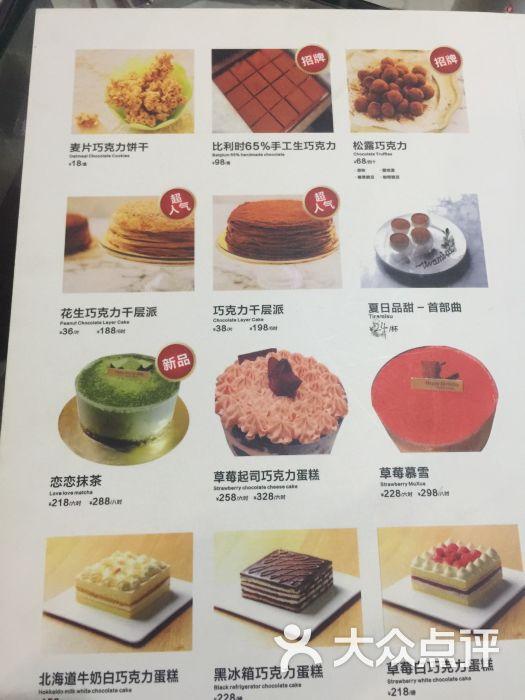 贝蕾魔法蛋糕店(绿湖豪城店)菜单图片 - 第6张