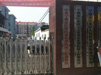 宁波江东区东郊街道社会服务中心