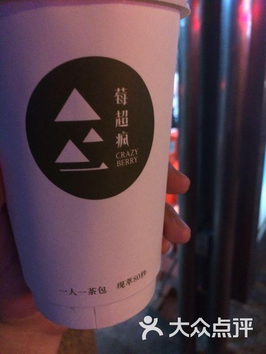 莓超疯茶咖铺(图片街店)-美食-泉州美食倾听的耳倾中美食宫崎骏图片