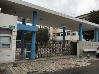 盘溪中心小学校
