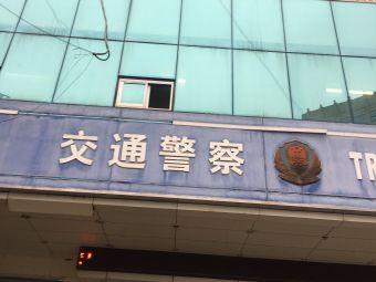 庐江县交警大队车管所