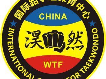 淏然国际跆拳道教育中心