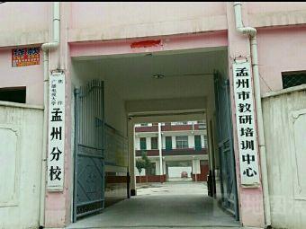 焦作广播电视大学(孟州分校)