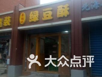 青岛海琴广场-大众点评网