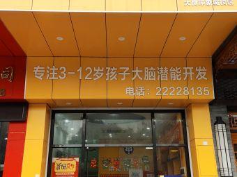 奥博潜能开发中心(大良店)