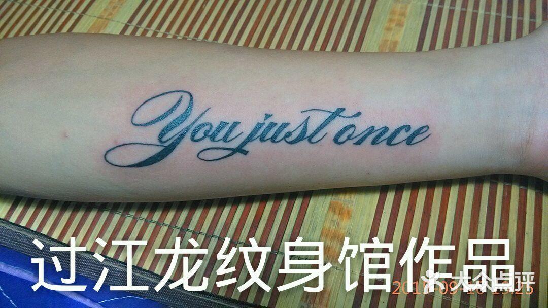 宁波过江龙纹身馆上传的图片
