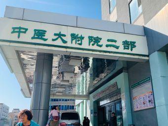 中医药大学附属医院