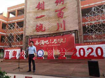 江苏省海头高级中学