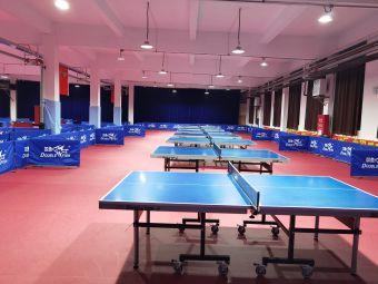 斯宝特体育运动公园 乒乓球训练基地