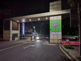 特斯拉超级充电站(大与文体度假中心站)